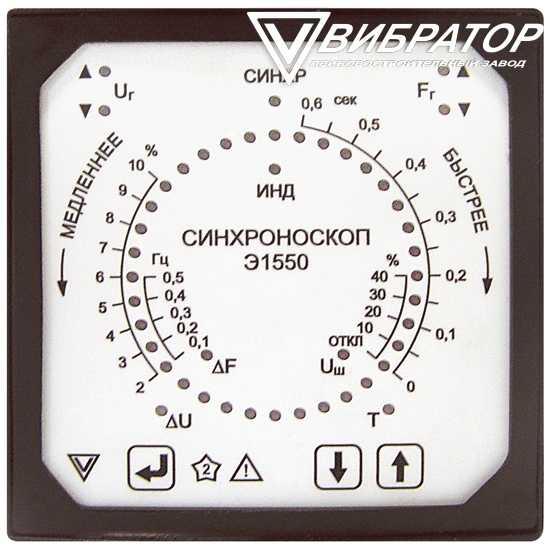 Синхроноскоп Э1550