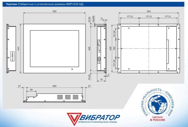 Видеомониторы ВМП1225-АД-8